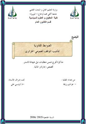 مذكرة ماستر : الضوابط القانونية لتأديب الموظف العمومي الجزائري PDF