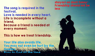 shayari on dosti funny-Friendship should not be less