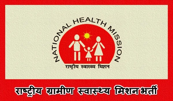 NHM Recruitment, NRHM Recruitment