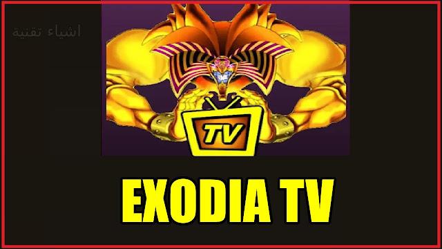 تحميل برنامج EXODIA TV apk لمشاهدة القنوات العالمية والافلام مجانا للاندرويد
