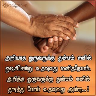 Anbu tamil quote