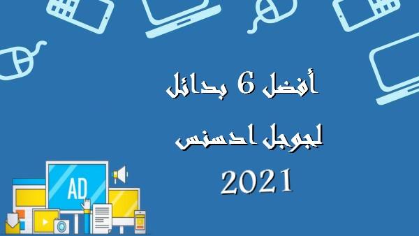أفضل 6 بدائل لجوجل ادسنس 2021