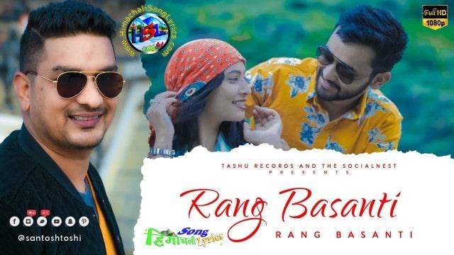 Rang Basanti Song Lyrics - Santosh Toshi