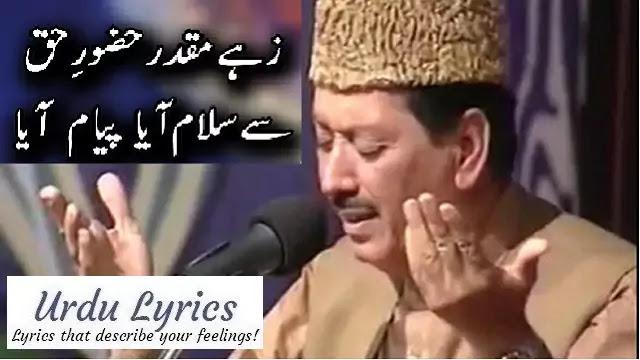 Zahe Muqaddar Naat Lyrics - Qari Abdul Waheed Zafar