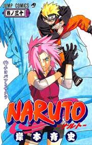 Ver Descargar Naruto Manga Tomo 30