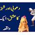 Dhobi Aur Shehzadi Ka Ishq | Ek Sacha Waqia.