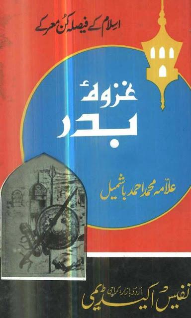 Ghazwa  e  Badar By Shaykh Muhammad Ahmad Bashmail