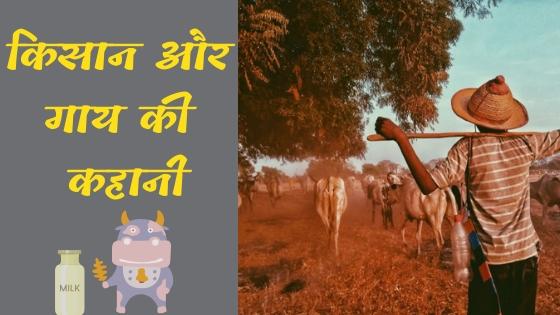 farmer and cow hindi kahaniya