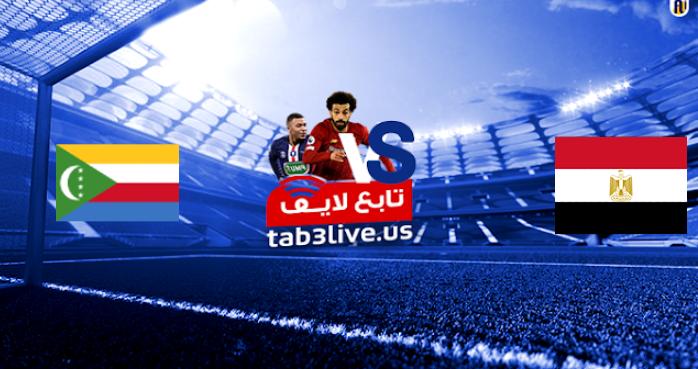 نتيجة مباراة مصر وجزر القمر اليوم 2021/03/29 تصفيات كأس أمم أفريقيا