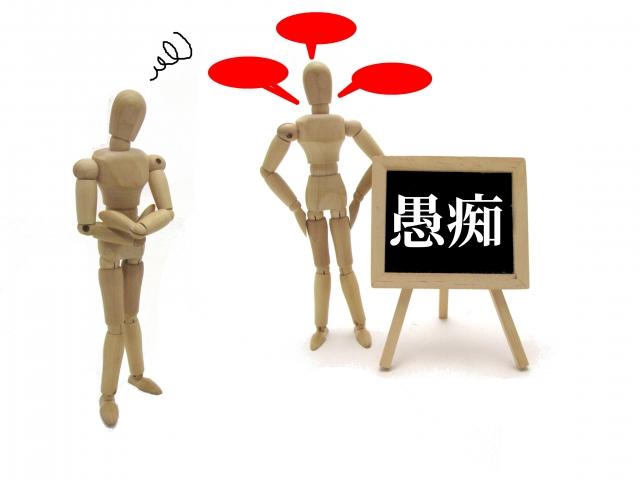 愚痴は意見に変えて生産性を上げる イメージ