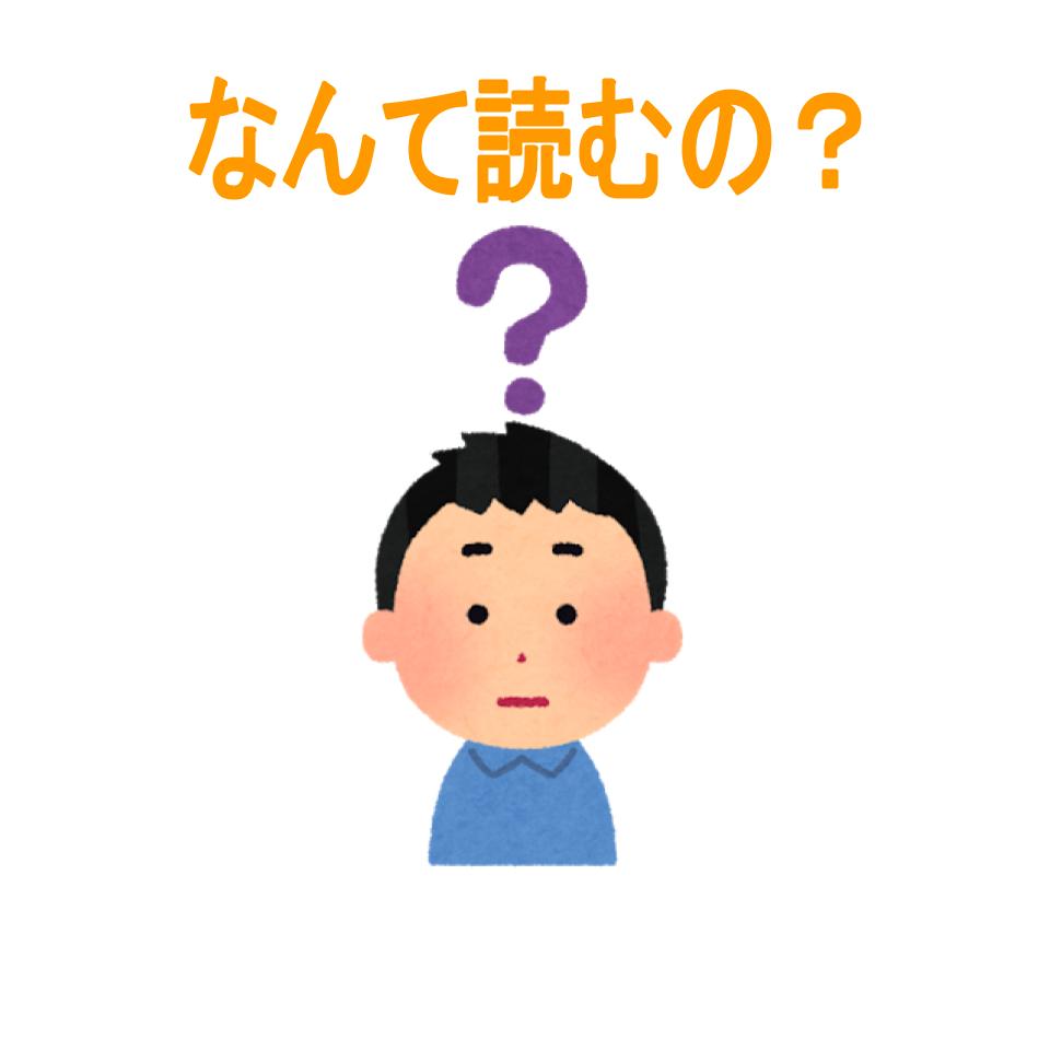 読めない漢字を入力する