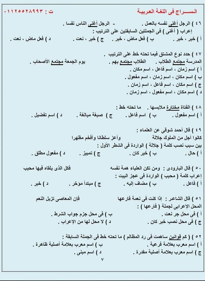 مراجعة النحو كاملاً للثانوية العامة الاستاذ عبدالله الشهاوي 8