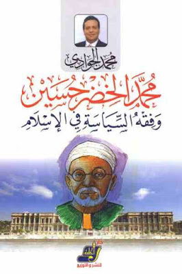 تحميل كتاب محمد الخضر حسين وفقه السياسة في الإسلام pdf محمد الجوادي