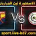 مشاهدة مباراة طلائع الجيش والجونة بث مباشر بتاريخ اليوم 11-12-2020 الدوري المصري
