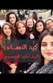 تحميل رواية كيد النسا كاملة  - دانيا الموسوي