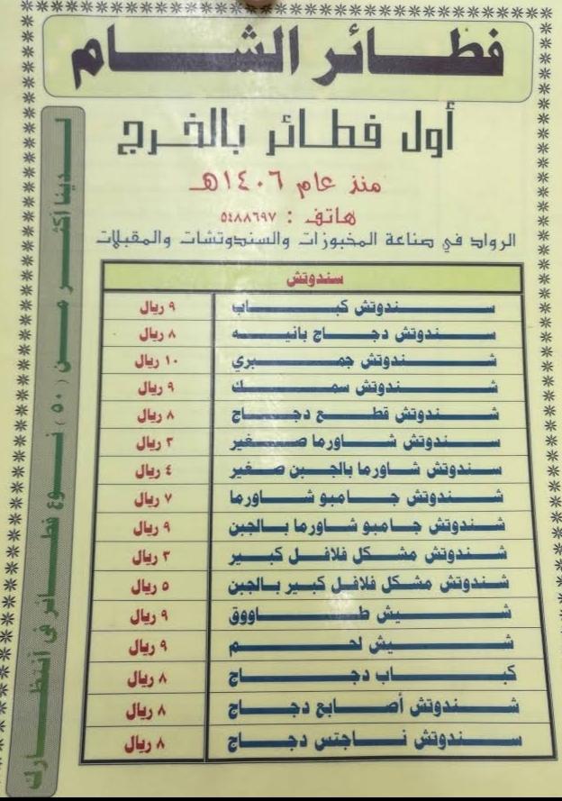 مطعم فطائر الشام