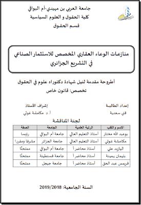 أطروحة دكتوراه: منازعات الوعاء العقاري المخصص للاستثمار الصناعي في التشريع الجزائري PDF