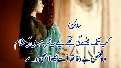 Sad Poetry In Urdu | Urdu Sad Poetry | Poetry Pics | Poetry Images | URdu Poetry World,Urdu Poetry,Sad Poetry,Urdu Sad Poetry,Romantic poetry,Urdu Love Poetry,Poetry In Urdu,2 Lines Poetry,Iqbal Poetry,Famous Poetry,2 line Urdu poetry,Urdu Poetry,Poetry In Urdu,Urdu Poetry Images,Urdu Poetry sms,urdu poetry love,urdu poetry sad,urdu poetry download,sad poetry about life in urdu