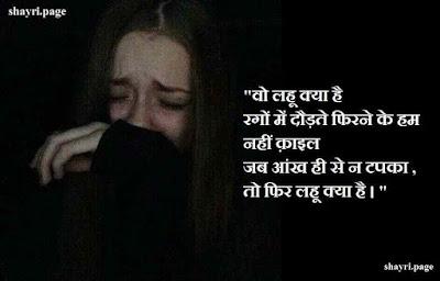 beautiful hindi love shayari shayri.page