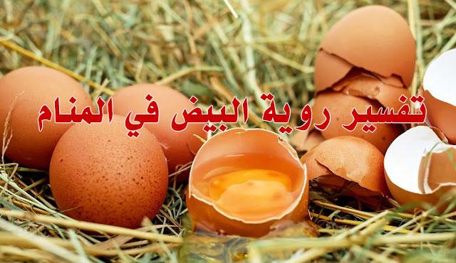 تفسير حلم البيض للعزباء والمتزوجة تعرف رؤية البيض في المنام مقلي أو نيء وفاسد لابن سيرين والنابلسي