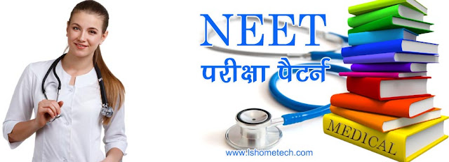 NEET EXAM PATTERN, NEET 2020