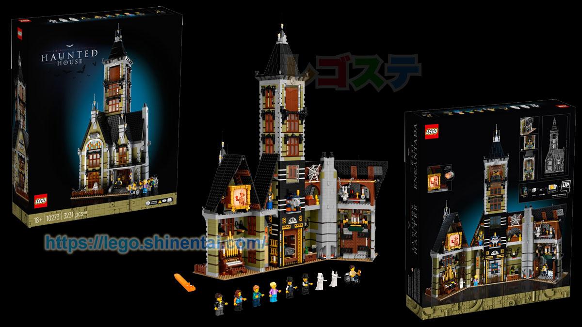 10273 ホーンテッド・ハウス(お化け屋敷):レゴ(LEGO) コレクション(大人向け高額シリーズ)