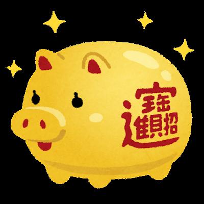 金の豚のイラスト(招財進寶)