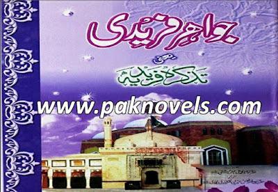 Urdu Book By Muhammad Ali Asghar Chishti
