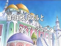 One Piece Episode 96