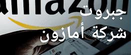 قصة نجاح أمازون | قائد التجارة الإلكترونية