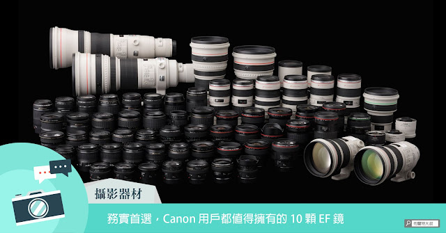 10 Canon EF Lens Recommendation 鏡頭推薦