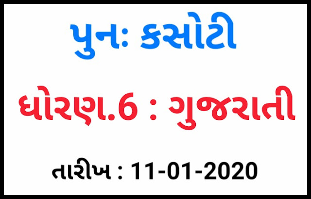 STD 6 Gujarati Punah Kasoti (Re-Test) for Unit Test Date 11/01/2020