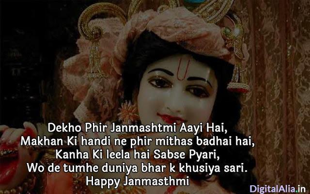 janmashtami images free download