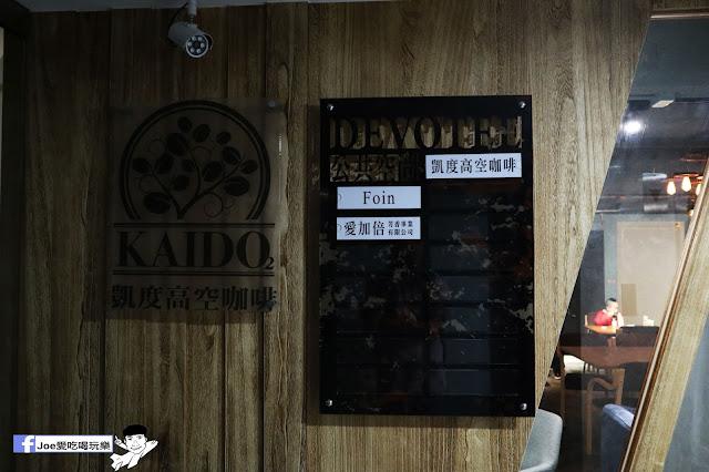 IMG 4528 - 熱血採訪│凱度高空咖啡館,隱藏在高樓大廈裡的夜景咖啡,百元有找,談生意、約會好地方