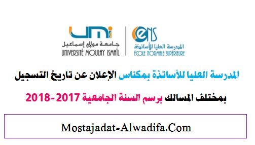 المدرسة العليا للأساتذة بمكناس الإعلان عن تاريخ التسجيل بمختلف المسالك برسم السنة الجامعية 2017-2018