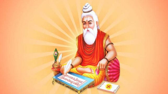 रामायण रचनाकार महर्षि वाल्मीकि जयंती