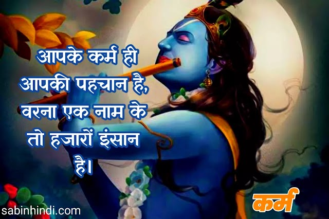 70+लेटेस्ट कर्मा कोट्स इन हिंदी/Karma Quotes in Hindi(april 2021)