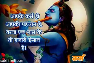 love karma quotes in hindi
