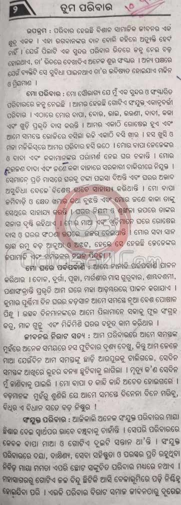 Tum Paribar (Your Family) Essay Rachana In Odia Language Download