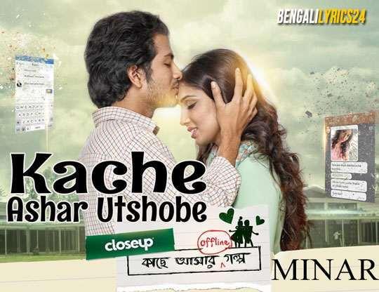 Kache Ashar Utshobe - Closeup Kache Ashar Offline Golpo 2017