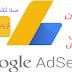شرح أعلانات موقع جوجل أدسنس بعد التحديثات لعام 2021 (Google AdSense)