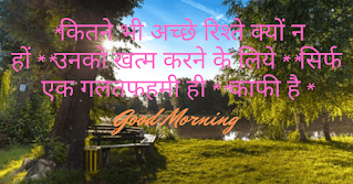 good morning msg to her