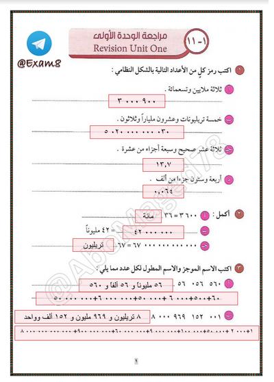مراجعة محلولة رياضيات الوحدة الأولى للصف السابع
