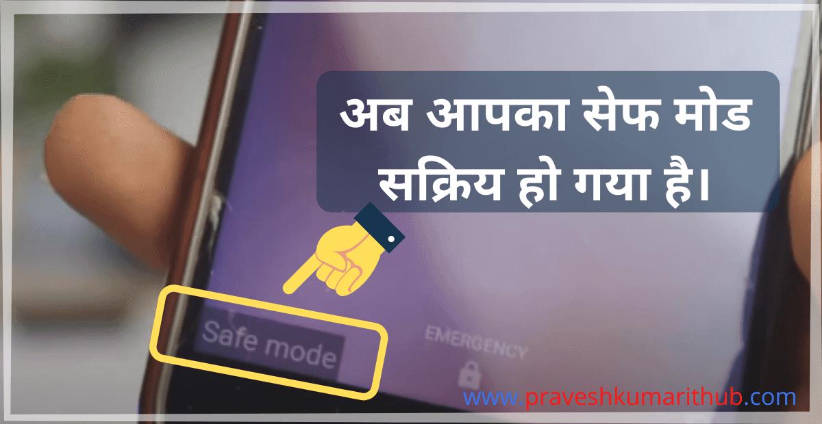 Safe Mode Kya Hota Hai | Safe Mode On/Off Kaise Kare