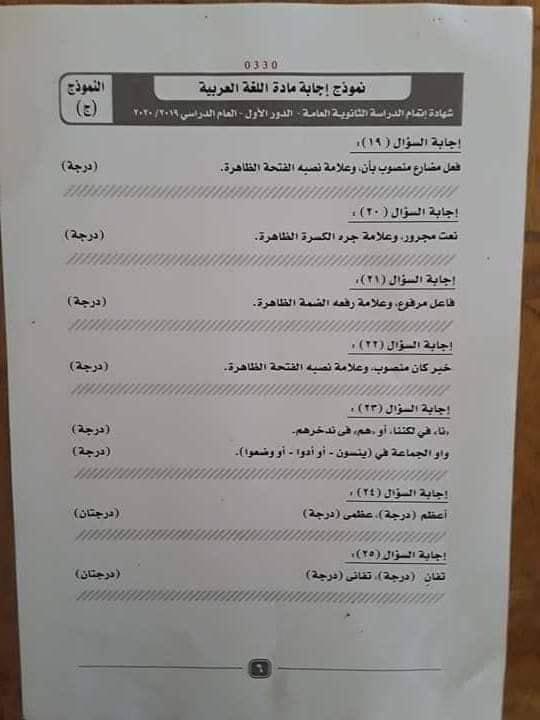 نموذج اجابة امتحان اللغة العربية للثانوية العامة 2020 بتوزيع الدرجات 7