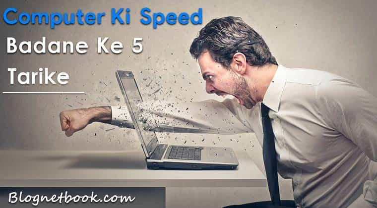 Computer ki speed kasie badaye