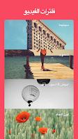 تطبيق InShot للأندرويد 2019 - Screenshot (4)