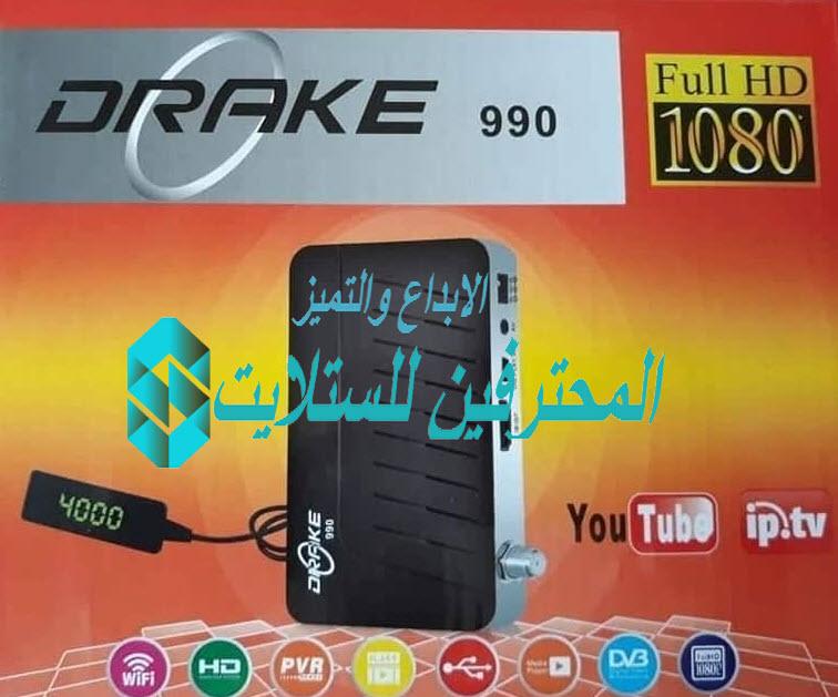 احدث سوفت وير دريك DRAKE 990 مع شرح تفعيل سيرفر المجانى