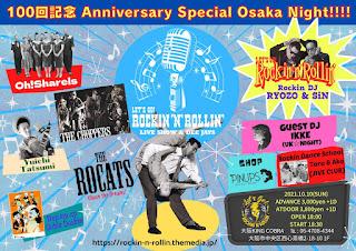 2021/10/10(Sun)@大阪LET'S GO! Rockin'n'Rollin'