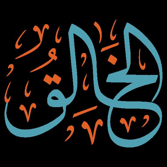 alkhaliq arabic calligraphy islamic illustration vector color download free svg eps
